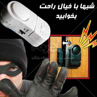 دزدگیر دروب و پنجره