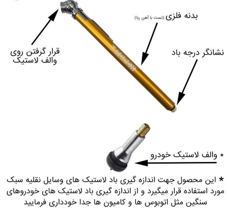 قلم تنظیم باد لاستیک خودرو