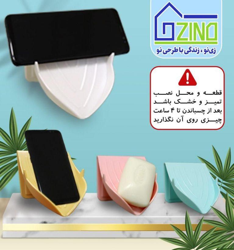 هولدر نگهدارنده گوشی و صابون 2عدد